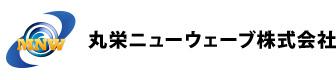 丸栄ニューウェーブ株式会社